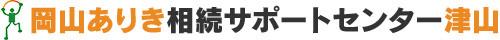 岡山ありき相続サポートセンター津山